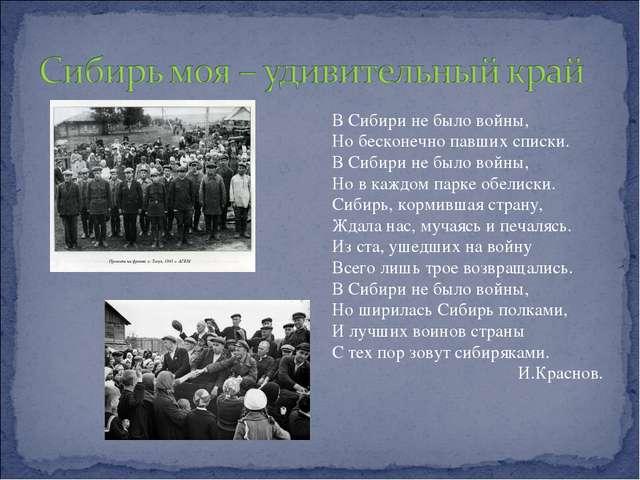 В Сибири не было войны, Но бесконечно павших списки. В Сибири не было войны,...