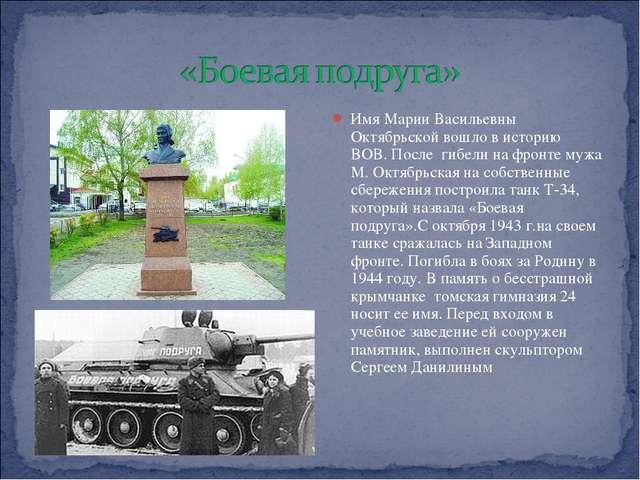 Имя Марии Васильевны Октябрьской вошло в историю ВОВ. После гибели на фронте...