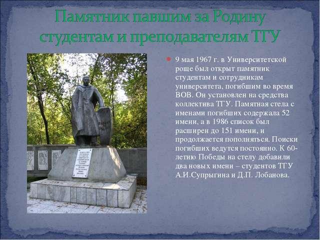 9 мая 1967 г. в Университетской роще был открыт памятник студентам и сотрудни...