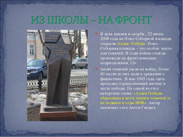 В день памяти и скорби , 22 июня 2008 года на Ново-Соборной площади открыли А...