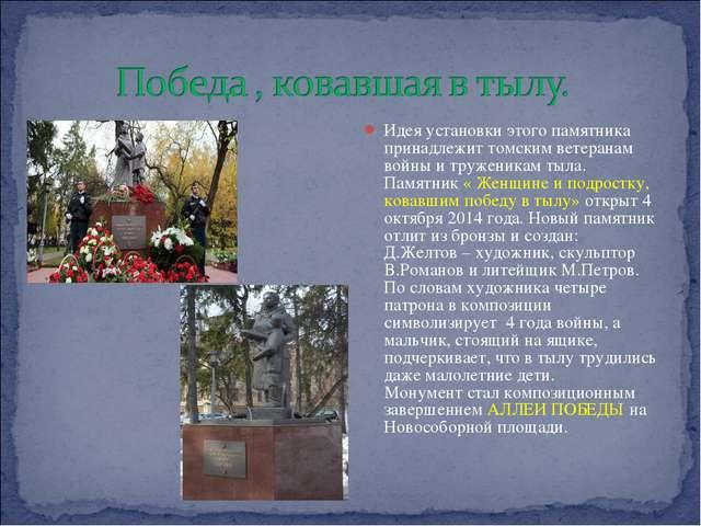 Идея установки этого памятника принадлежит томским ветеранам войны и тружени...