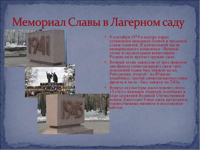 8 сентября 1979 в центре парка установлен мемориал боевой и трудовой славы то...