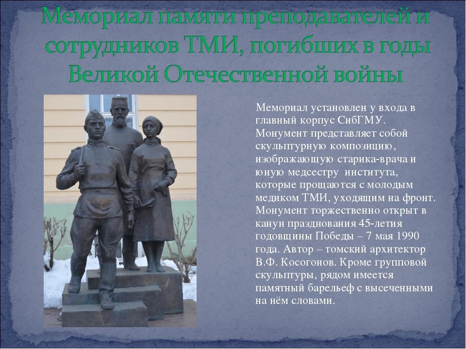 Мемориал установлен у входа в главный корпус СибГМУ. Монумент представляет с...