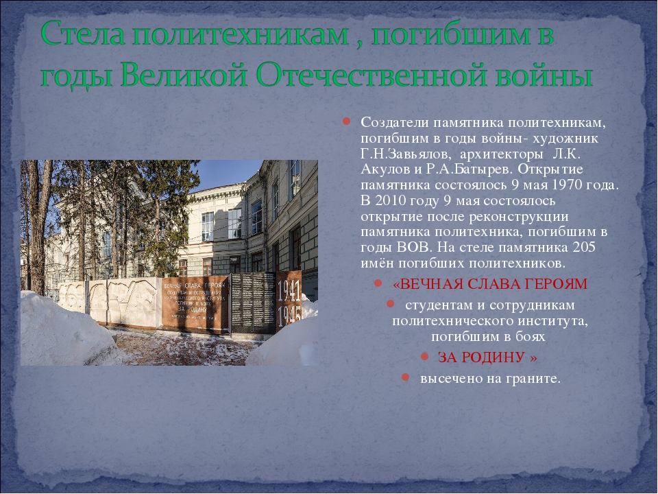 Создатели памятника политехникам, погибшим в годы войны- художник Г.Н.Завьял...