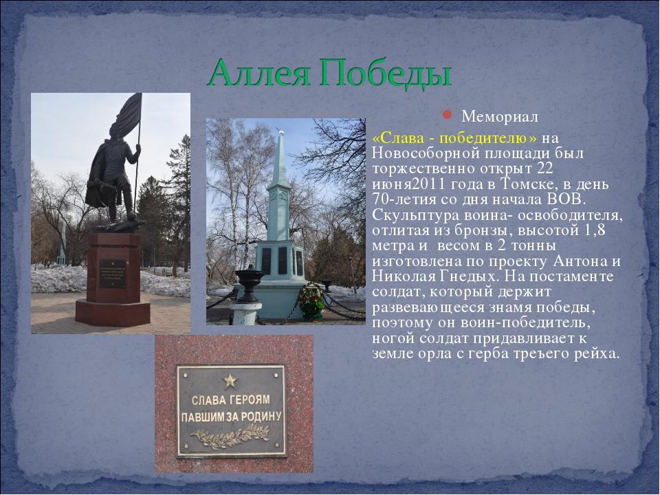 Мемориал «Слава - победителю» на Новособорной площади был торжественно открыт...