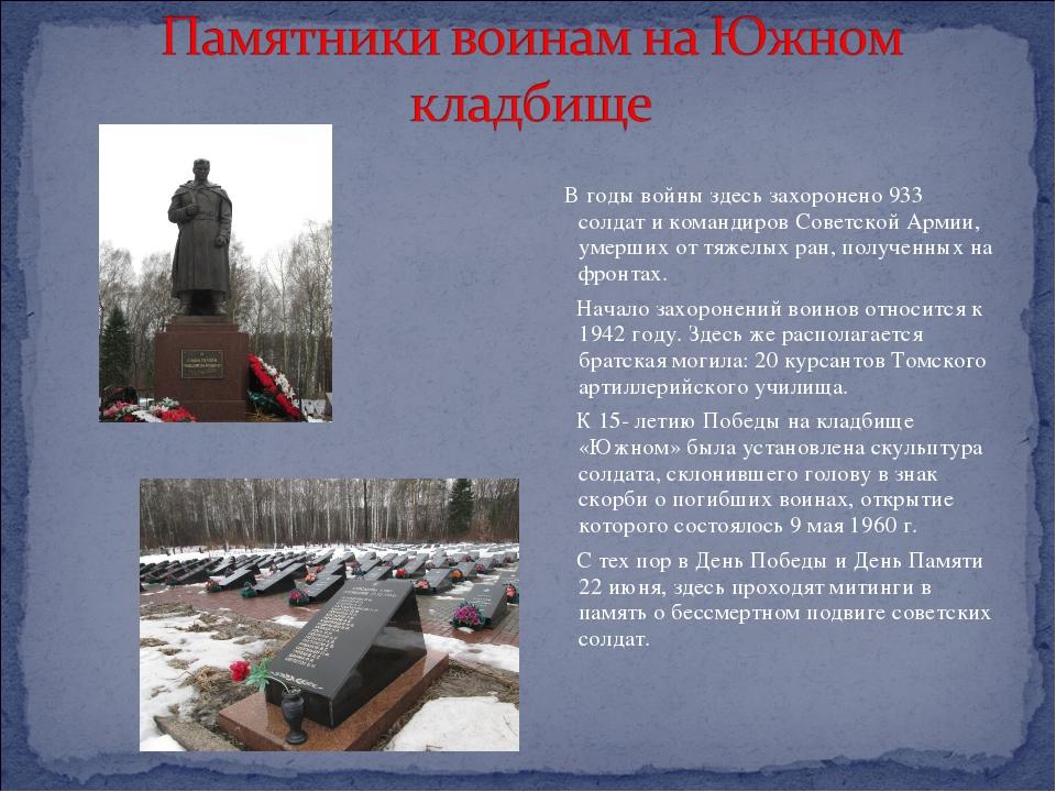 В годы войны здесь захоронено 933 солдат и командиров Советской Армии, умерш...