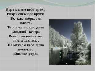 Буря мглою небо кроет, Вихри снежные крутя, То, как зверь, она завоет , То з