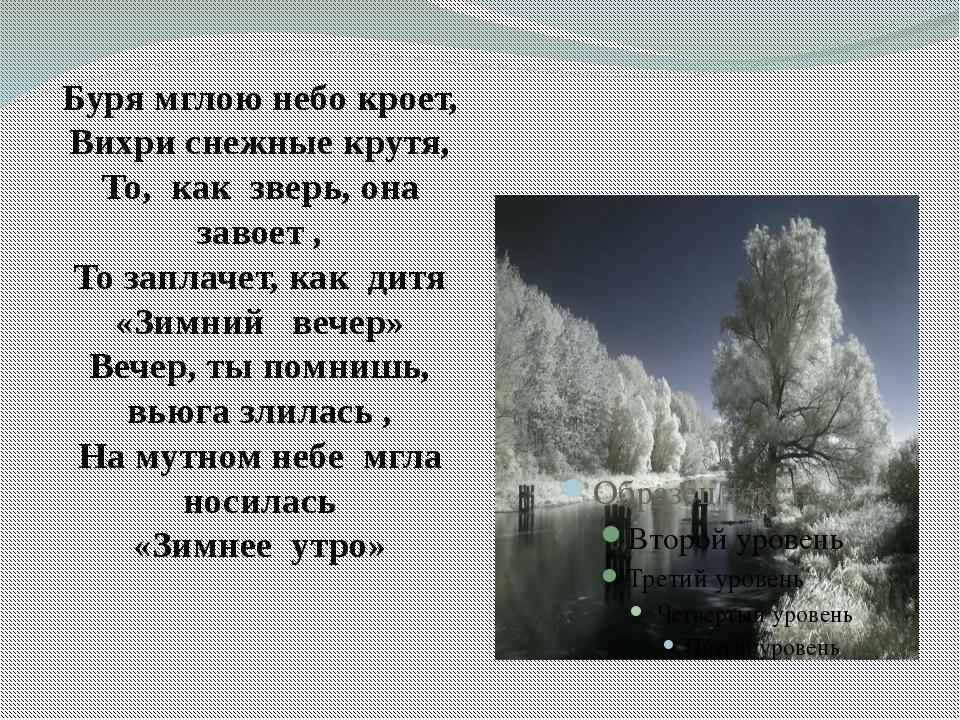 Буря мглою небо кроет, Вихри снежные крутя, То, как зверь, она завоет , То з...