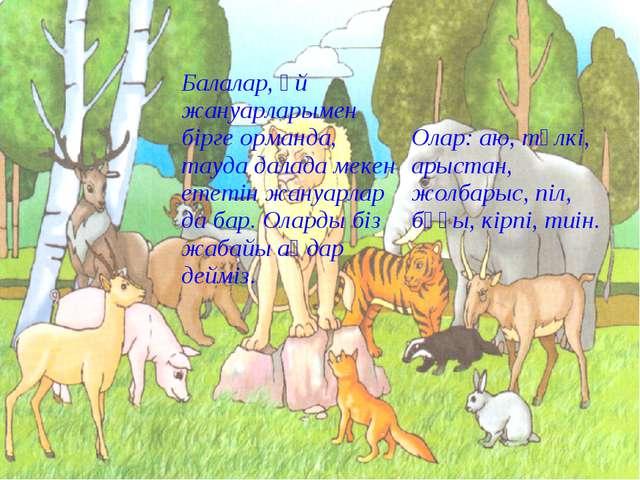 Балалар, үй жануарларымен бірге орманда, тауда далада мекен ететін жануарлар...