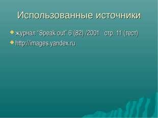 """Использованные источники журнал """"Speak out"""" 6 (82) /2001 стр. 11 (тест) http:"""
