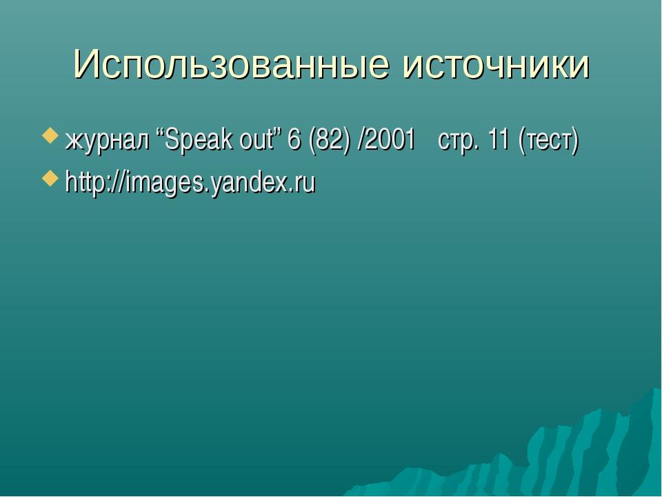"""Использованные источники журнал """"Speak out"""" 6 (82) /2001 стр. 11 (тест) http:..."""