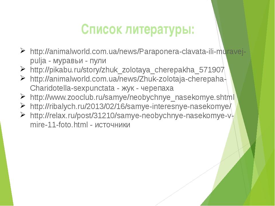 Список литературы: http://animalworld.com.ua/news/Paraponera-clavata-ili-mura...