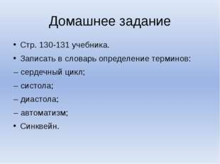 Домашнее задание Стр. 130-131 учебника. Записать в словарь определение термин