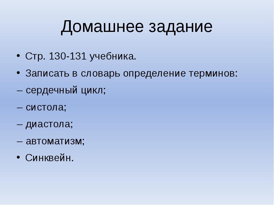 Домашнее задание Стр. 130-131 учебника. Записать в словарь определение термин...