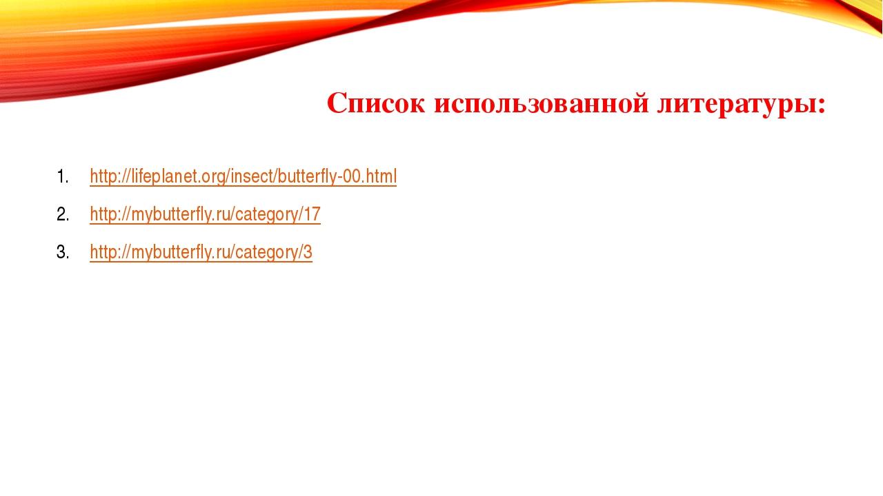 Список использованной литературы: http://lifeplanet.org/insect/butterfly-00.h...