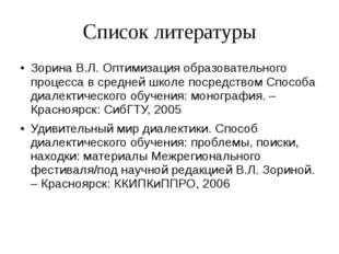 Список литературы Зорина В.Л. Оптимизация образовательного процесса в средней