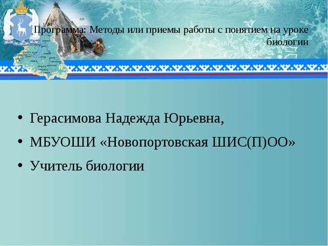 Программа: Методы или приемы работы с понятием на уроке биологии Герасимова Н...