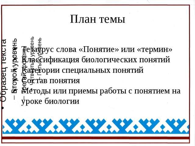 План темы Тезаурус слова «Понятие» или «термин» Классификация биологических п...
