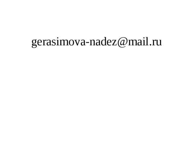 gerasimova-nadez@mail.ru