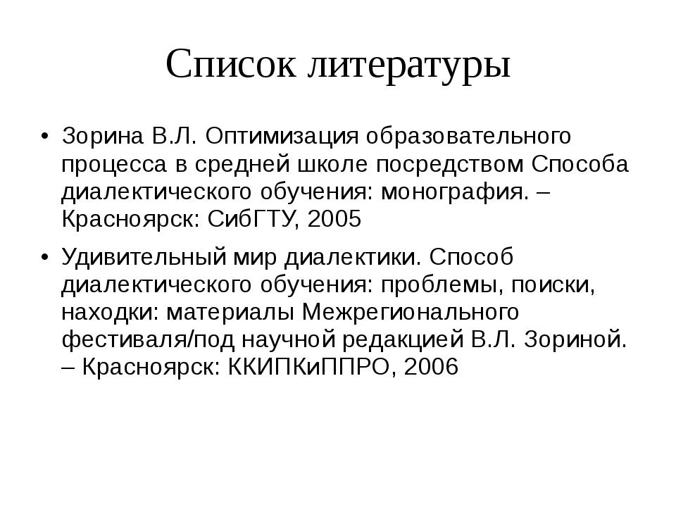 Список литературы Зорина В.Л. Оптимизация образовательного процесса в средней...