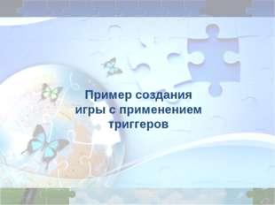 Пример создания игры с применением триггеров