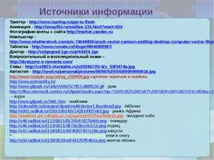 Триггер - http://www.ispring.ru/ppt-to-flash Анимация - http://smayliki.ru/s