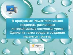 В программе PowerPoint можно создавать различные интерактивные элементы урока