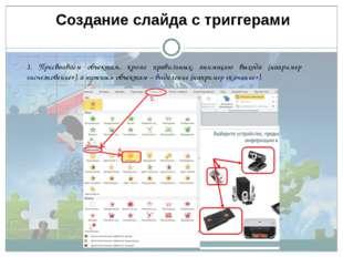 1. Присваиваем объектам, кроме правильных, анимацию выхода (например «исчезно