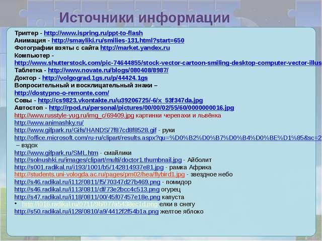 Триггер - http://www.ispring.ru/ppt-to-flash Анимация - http://smayliki.ru/s...