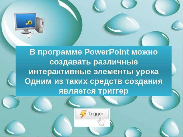 В программе PowerPoint можно создавать различные интерактивные элементы урока...