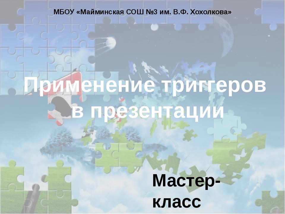 Применение триггеров в презентации Мастер-класс МБОУ «Майминская СОШ №3 им. В...