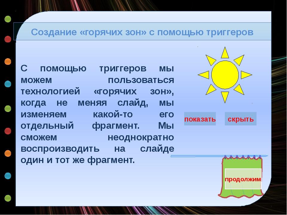 Создание «горячих зон» с помощью триггеров С помощью триггеров мы можем польз...
