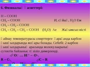 6. Физикалық қасиеттері: Н – СООН СН3 – СООН И, сұйық, Н2О Ем СН3 – СН2 – СОО