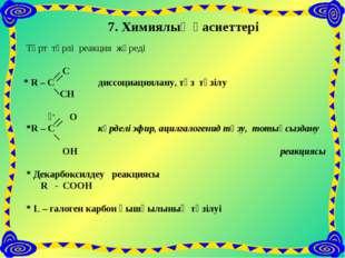 7. Химиялық қасиеттері Төрт түрлі реакция жүреді  C * R – C диссоциациялану,