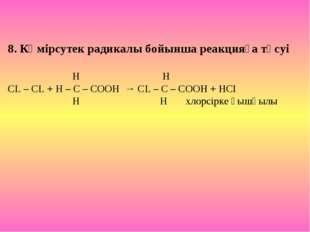 8. Көмірсутек радикалы бойынша реакцияға түсуі H H CL – CL + H – C – COOH → C