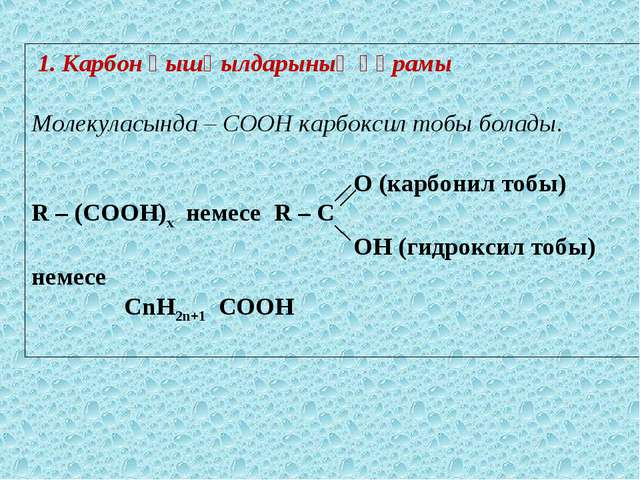 1. Карбон қышқылдарының құрамы Молекуласында – СООН карбоксил тобы болады. O...
