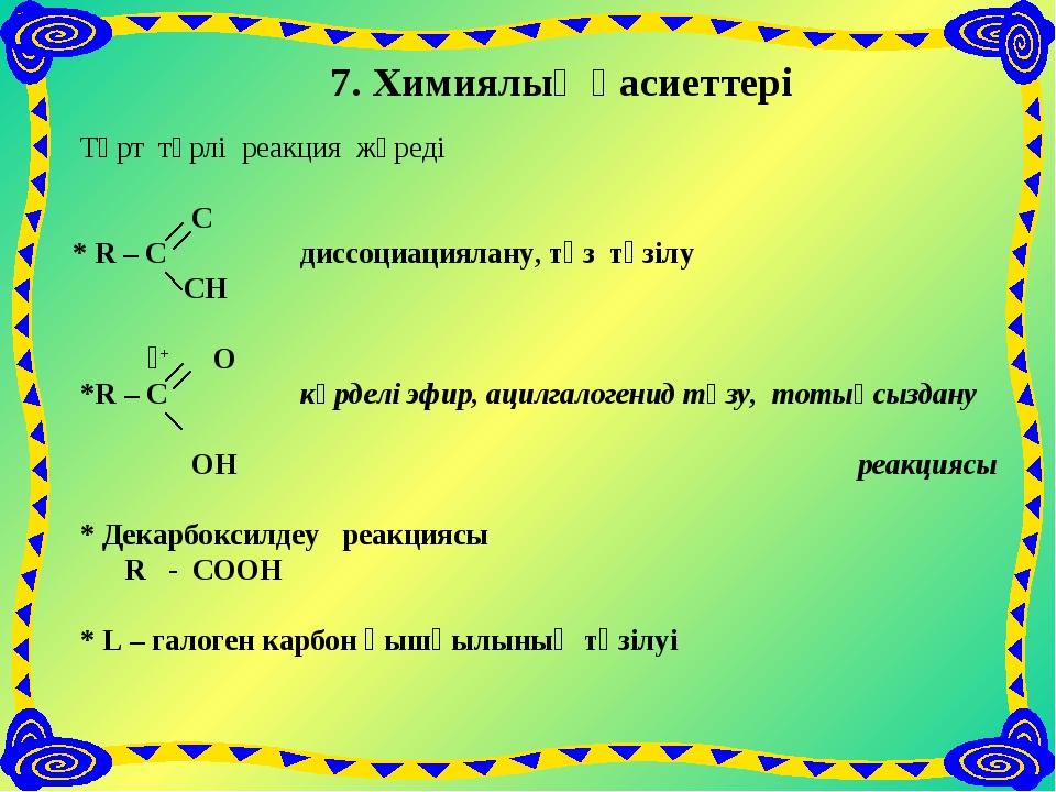 7. Химиялық қасиеттері Төрт түрлі реакция жүреді  C * R – C диссоциациялану,...