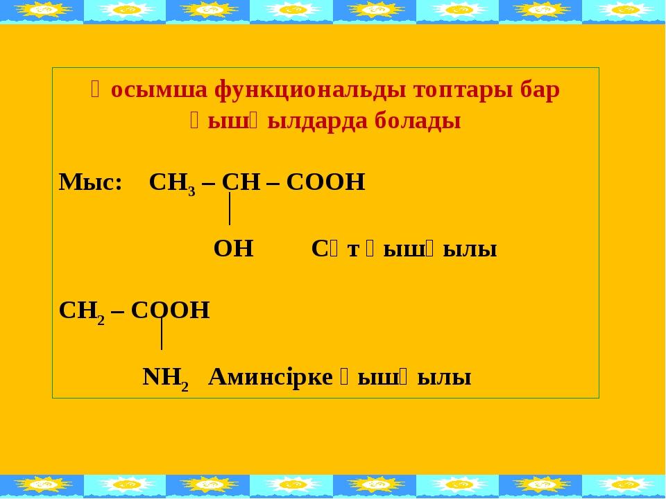 Қосымша функциональды топтары бар қышқылдарда болады Мыс: СН3 – СН – СООН ОН...