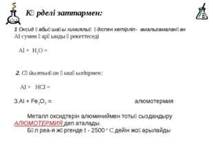 1 Оксид қабықшағы химиялық әдіспен кетірліп- амальгамаланған Al сумен қарқынд