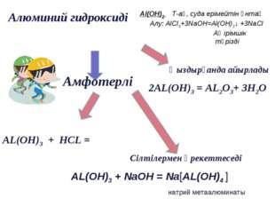 Алюминий гидроксиді Амфотерлі Сілтілермен әрекеттеседі AL(OH)3 + HCL = AL(OH)