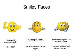 Smiley Faces позитивті комментарий, не ұнады сындарлы сын, не нәрсені жақсарт
