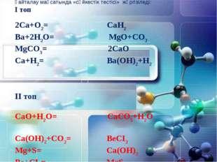 Сілтілік жер металдарының химиялық қасиеттерін қайталау мақсатында «сәйкесті