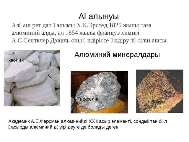 Al алынуы каолин боксит нефелин Алғаш рет дат ғалымы Х.К.Эрстед 1825 жылы таз...
