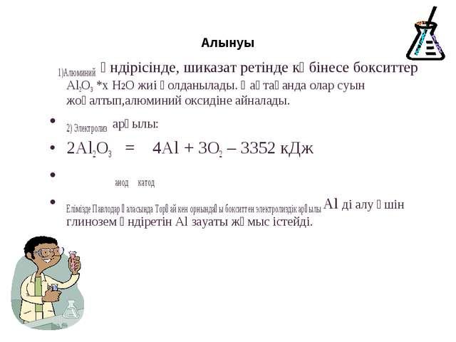 Алынуы 1)Алюминий өндірісінде, шиказат ретінде көбінесе бокситтер Al2O3 *x H2...