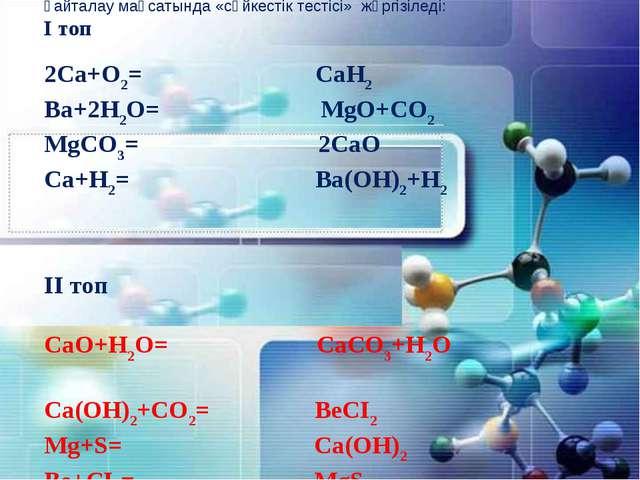 Сілтілік жер металдарының химиялық қасиеттерін қайталау мақсатында «сәйкесті...