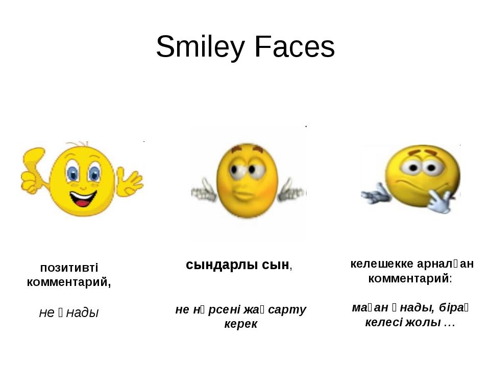 Smiley Faces позитивті комментарий, не ұнады сындарлы сын, не нәрсені жақсарт...
