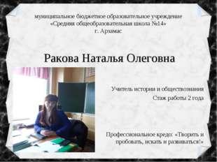 Ракова Наталья Олеговна муниципальное бюджетное образовательное учреждение «С