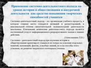 Системно-деятельностный подход - это организация учебного процесса, в которо