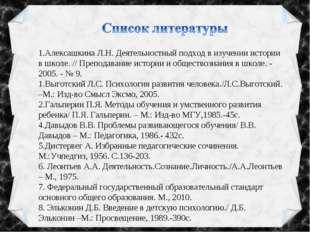 1.Алексашкина Л.Н. Деятельностный подход в изучении истории в школе. // Препо