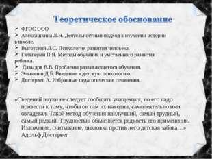 ФГОС ООО Алексашкина Л.Н. Деятельностный подход в изучении истории в школе. В
